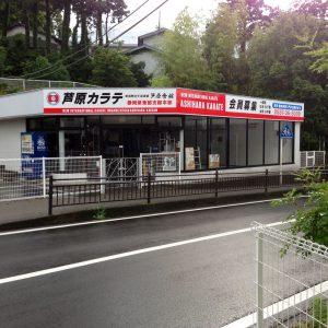 芦原会館 静岡県東部支部
